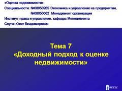 Презентация на тему - Доходный подход к оценке недвижимости